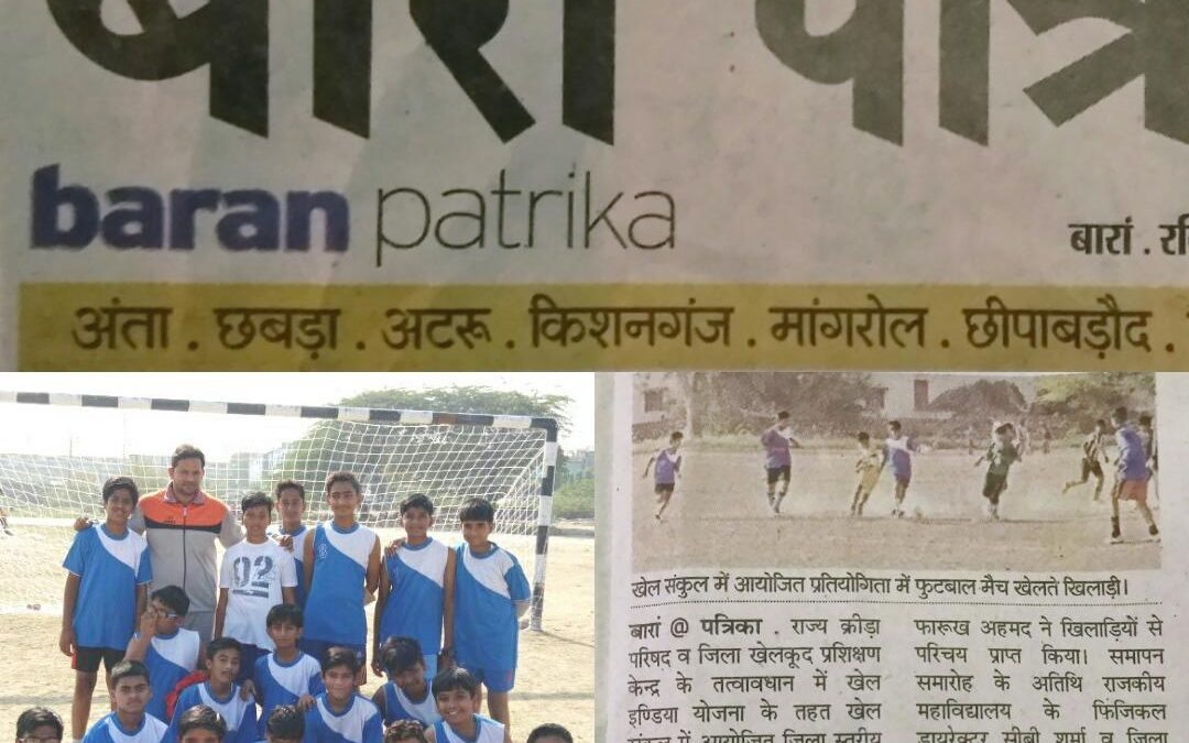 Football Match – Patrika News